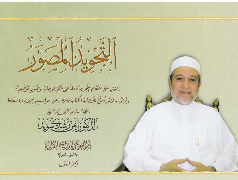ATTAJWEED-AL-MUSAWAR-WITH-CD-التجويد-المصور